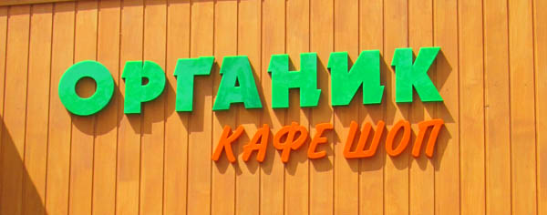 Sign in Cyrillic letters outside the 'Organic Cafe Shop' in Ulan Bator, Mongolia